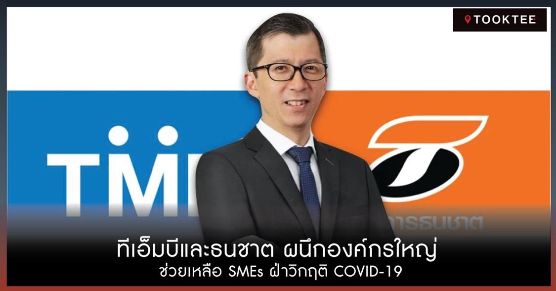 ทีเอ็มบีและธนชาต ผนึกองค์กรใหญ่ ช่วยเหลือ SMEs ฝ่าวิกฤติ COVID-19